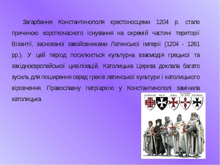 Загарбання Константинополя хрестоносцями 1204 р. стало причиною короткочасног...