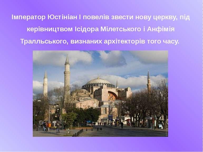 Імператор Юстініан I повелів звести нову церкву, під керівництвом Ісідора Міл...