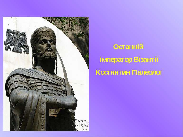 Останній імператор Візантії Костянтин Палеолог