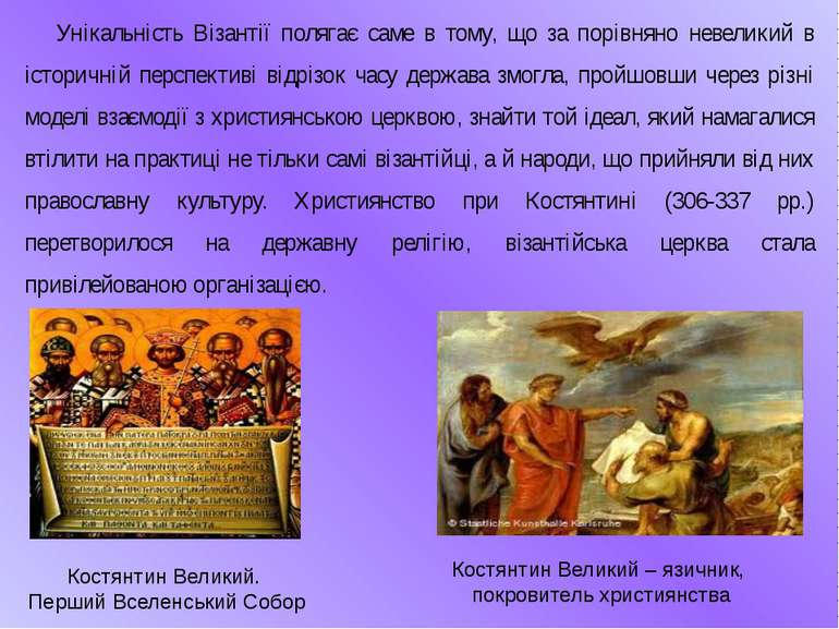 Унікальність Візантії полягає саме в тому, що за порівняно невеликий в істори...