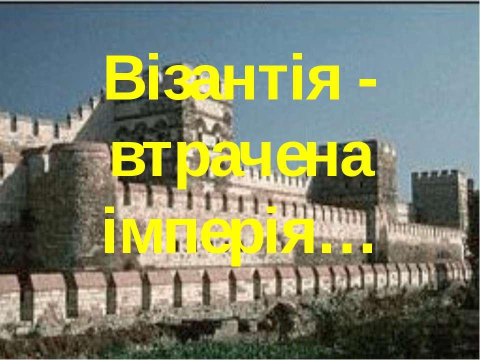 Візантія - втрачена імперія…
