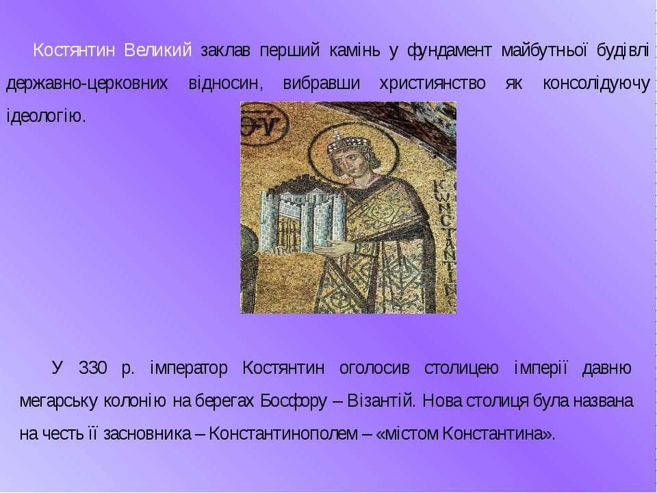 Костянтин Великий заклав перший камінь у фундамент майбутньої будівлі державн...