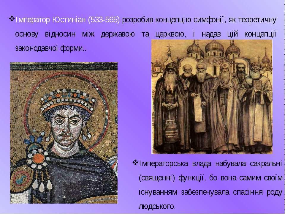 Імператор Юстиніан (533-565) розробив концепцію симфонії, як теоретичну основ...