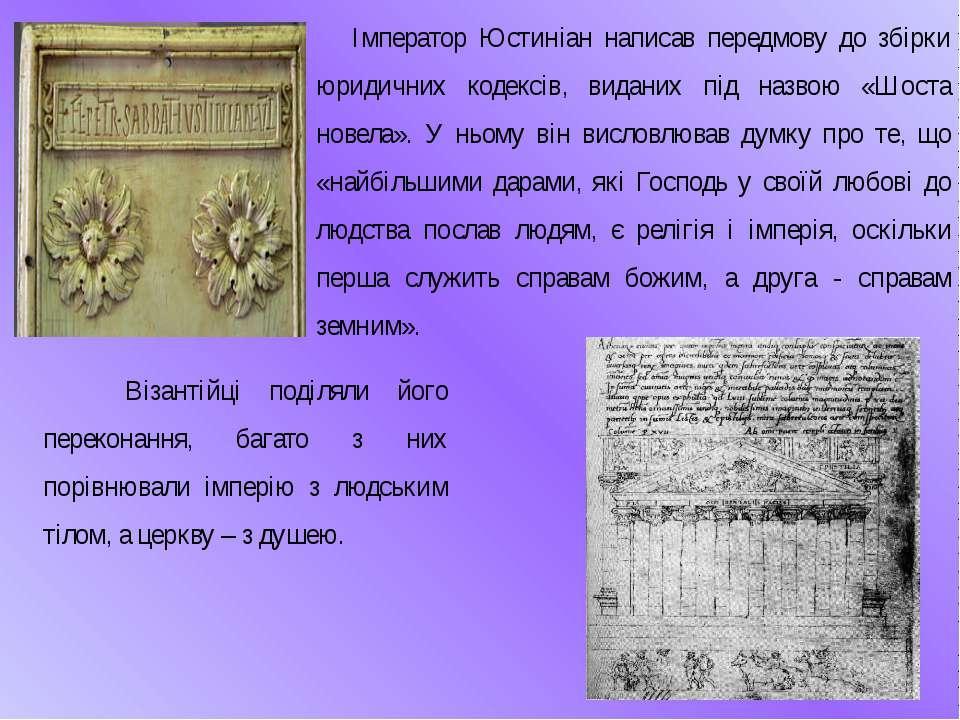 Імператор Юстиніан написав передмову до збірки юридичних кодексів, виданих пі...