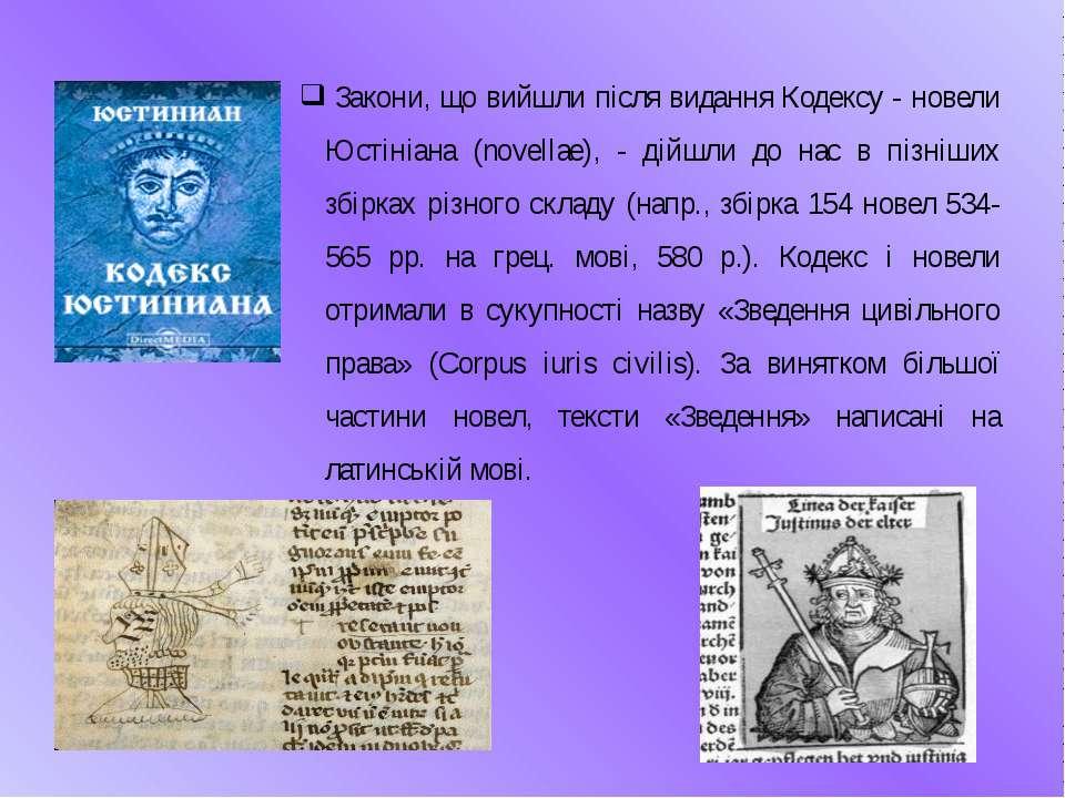 Закони, що вийшли після видання Кодексу - новели Юстініана (novellae), - дійш...