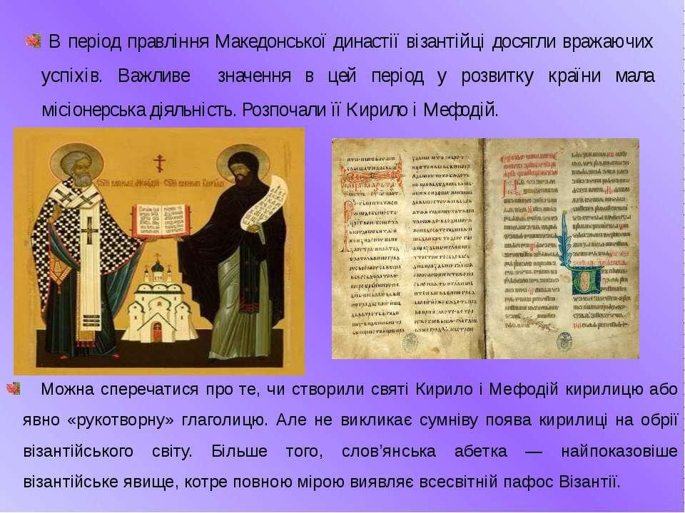 Можна сперечатися про те, чи створили святі Кирило і Мефодій кирилицю або явн...