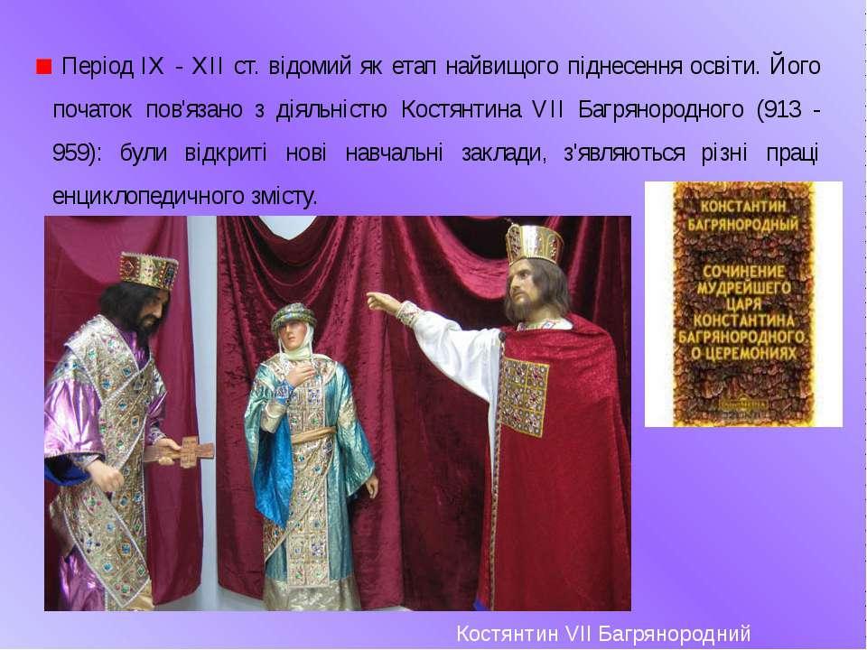 Період IX - XII ст. відомий як етап найвищого піднесення освіти. Його початок...