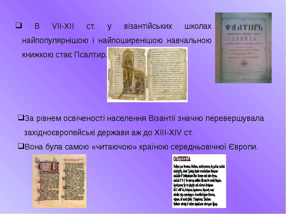 В VII-XII ст. у візантійських школах найпопулярнішою і найпоширенішою навчаль...