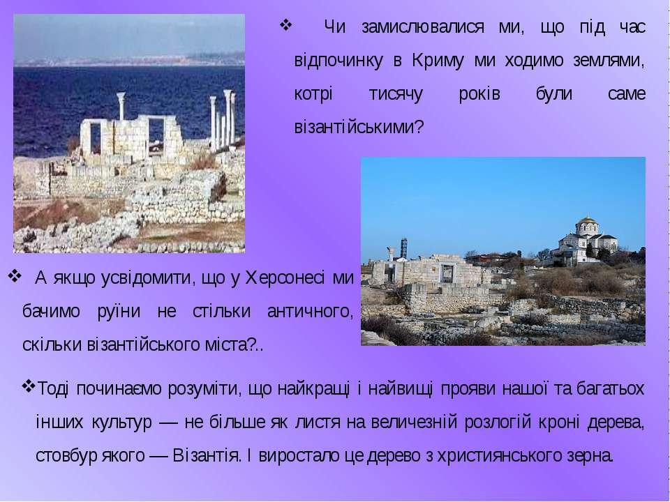 Чи замислювалися ми, що під час відпочинку в Криму ми ходимо землями, котрі т...