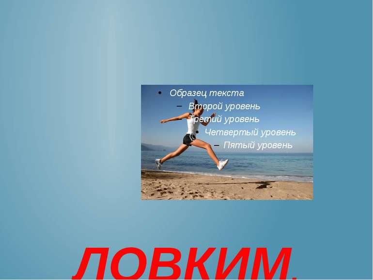 ЛОВКИМ,