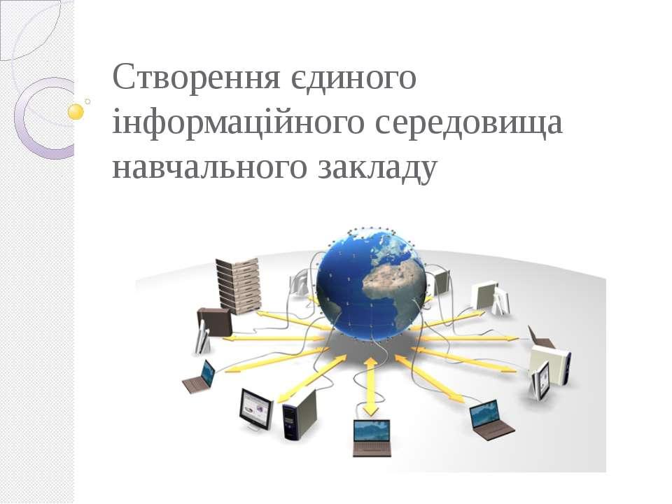 Вимоги до Інформаційного середовища