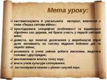 Мета уроку: систематизувати й узагальнити матеріал, вивчений з теми «Перша св...
