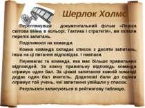 Шерлок Холмс Переглянувши документальний фільм «Перша світова війна в кольорі...