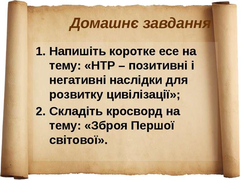 Домашнє завдання Напишіть коротке есе на тему: «НТР – позитивні і негативні н...