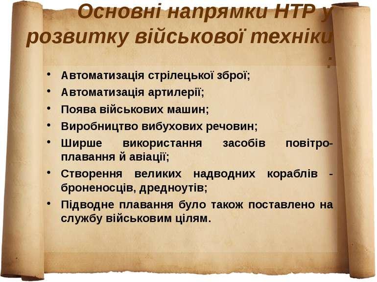 Основні напрямки НТР у розвитку військової техніки : Автоматизація стрілецько...
