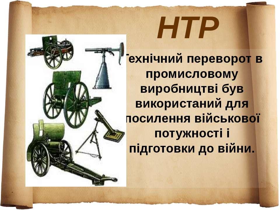 НТР Технічний переворот в промисловому виробництві був використаний для посил...
