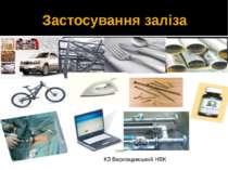 Застосування заліза КЗ Верхівцевський НВК
