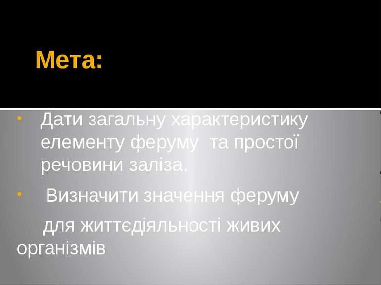 Мета: Дати загальну характеристику елементу феруму та простої речовини заліза...