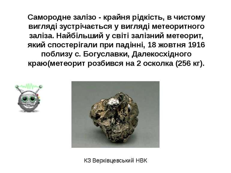 Самородне залізо - крайня рідкість, в чистому вигляді зустрічається у вигляді...