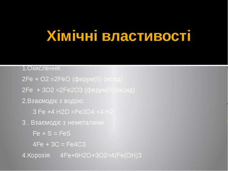 Хімічні властивості 1.Окислення: 2Fe + O2 =2FeO (ферум(II) оксид) 2Fe + 3O2 =...