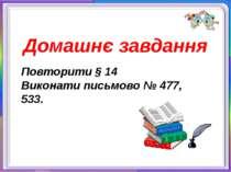 Домашнє завданняПовторити § 14 Виконати письмово № 477, 533.