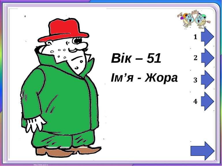 Вік – 51 Ім'я - Жора