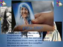 «Я просила любові — і Бог послав нещасних, які потребують моєї допомоги, Я пр...