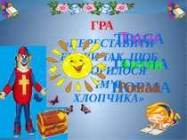 ГРА ТРАСА ТОННА НОРМА Тарас Антон Роман  «ПЕРЕСТАВИТИ БУКВИ ТАК, ЩОБ УТВОРИЛ...