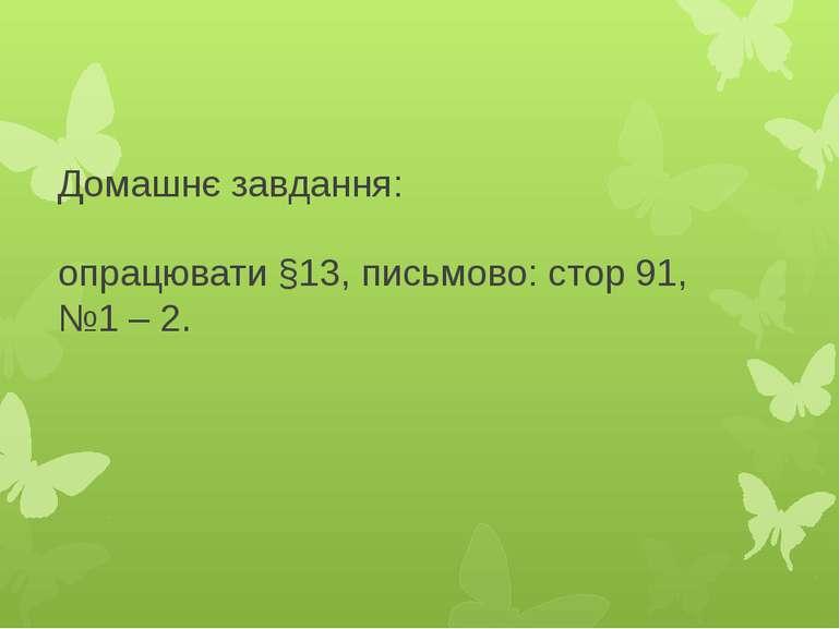 Домашнє завдання: опрацювати §13, письмово: стор 91, №1 – 2.