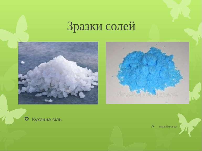 Зразки солей Мідний купорос Кухонна сіль