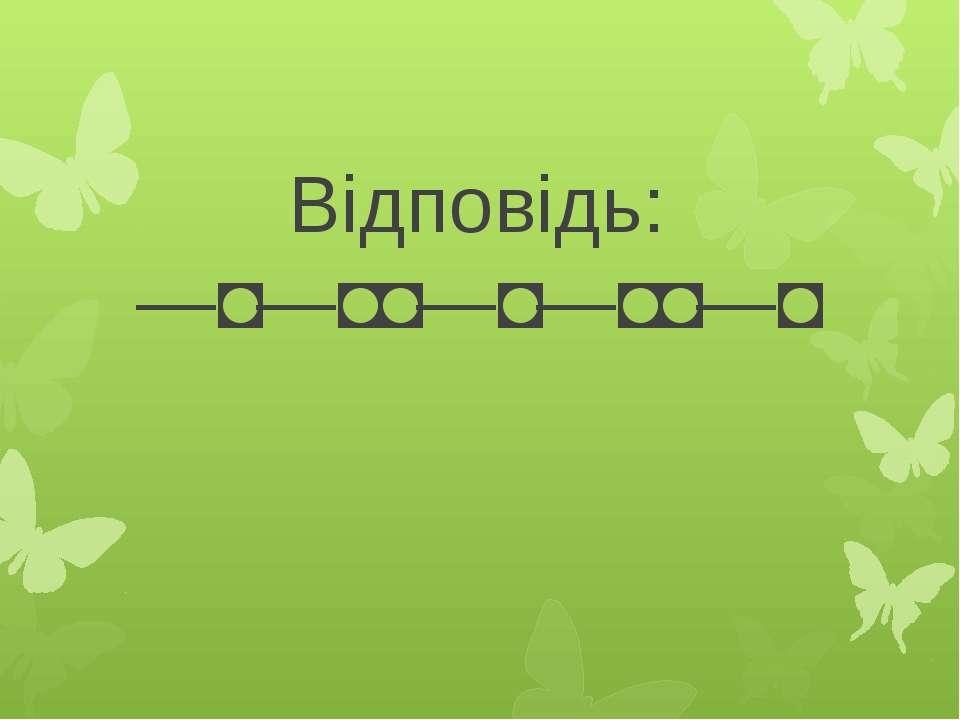 Відповідь: —˄—˄˄—˄—˄˄—˄