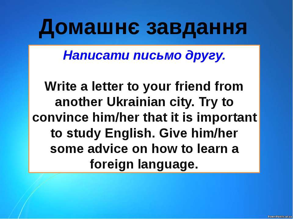 Домашнє завдання Написати письмо другу. Write a letter to your friend from an...