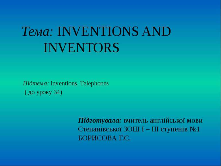 Тема: INVENTIONS AND INVENTORS Підтема: Inventions. Telephones ( до уроку 34)...