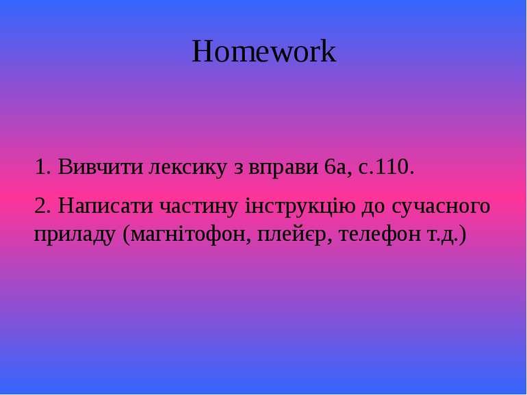 Homework 1. Вивчити лексику з вправи 6а, с.110. 2. Написати частину інструкці...