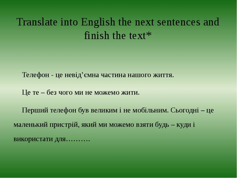 Translate into English the next sentences and finish the text* Телефон - це н...