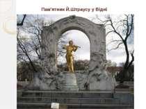 Пам'ятник Й.Штраусу у Відні