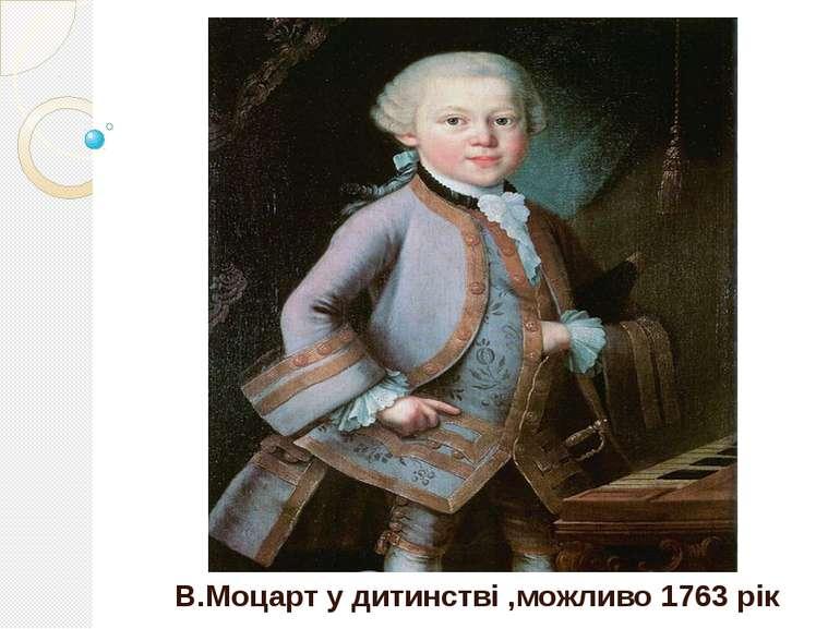 В.Моцарт у дитинстві ,можливо 1763 рік