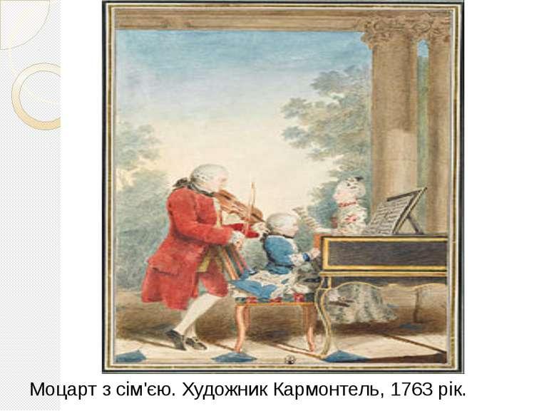 Моцарт з сім'єю. Художник Кармонтель, 1763 рік.