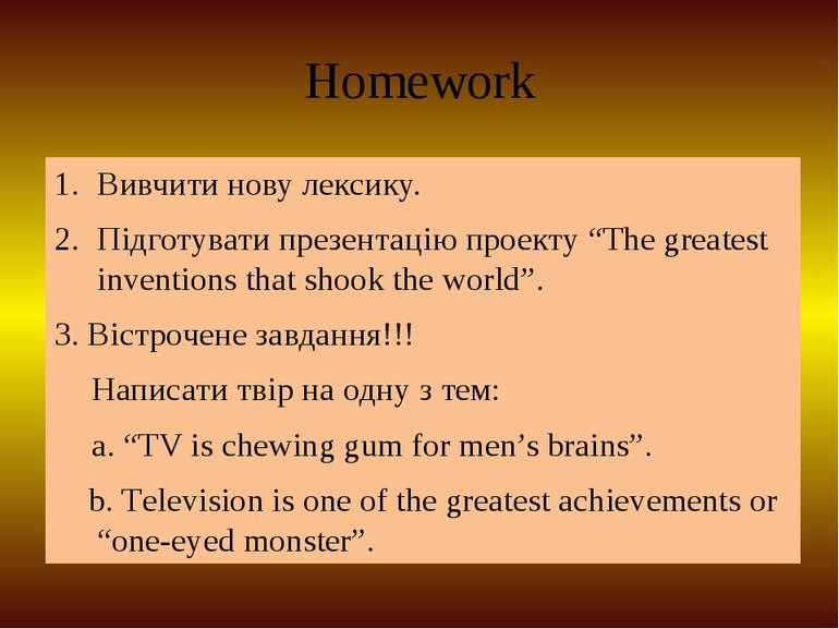"""Homework Вивчити нову лексику. Підготувати презентацію проекту """"The greatest ..."""