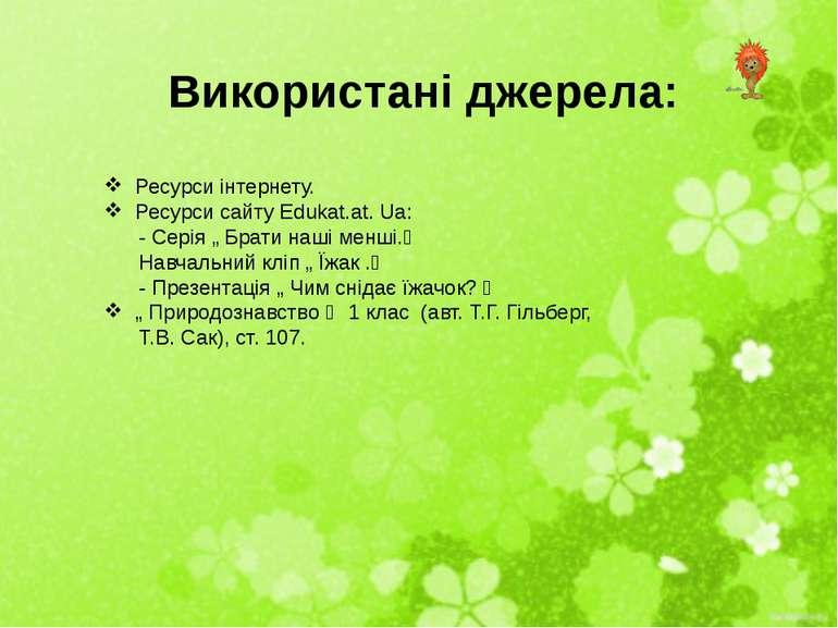 Використані джерела: Ресурси інтернету. Ресурси сайту Edukat.at. Ua: - Серія ...