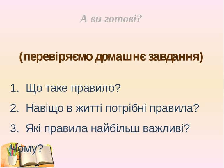 1. Що таке правило? 2. Навіщо в житті потрібні правила? 3. Які правила найбіл...