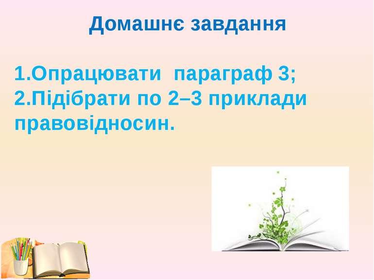 Домашнє завдання 1.Опрацювати параграф 3; 2.Підібрати по 2–3 приклади правові...