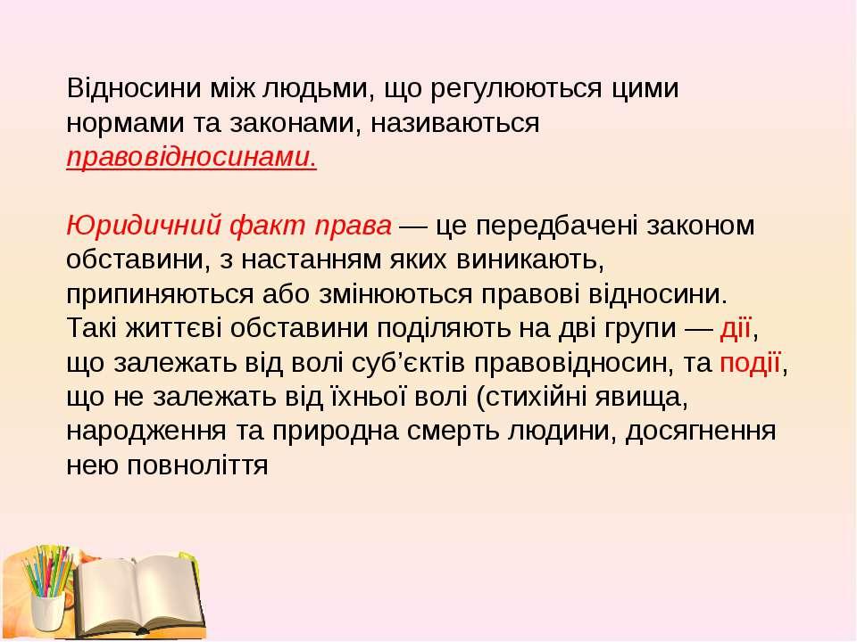 Відносини між людьми, що регулюються цими нормами та законами, називаються пр...