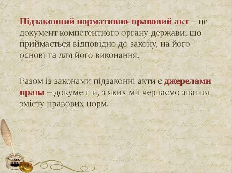 Підзаконний нормативно-правовий акт – це документ компетентного органу держав...
