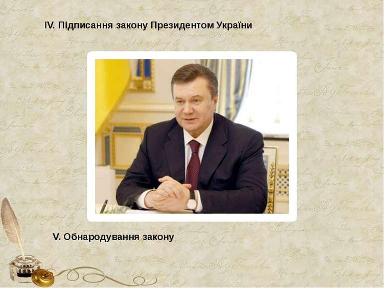 IV. Підписання закону Президентом України V. Обнародування закону