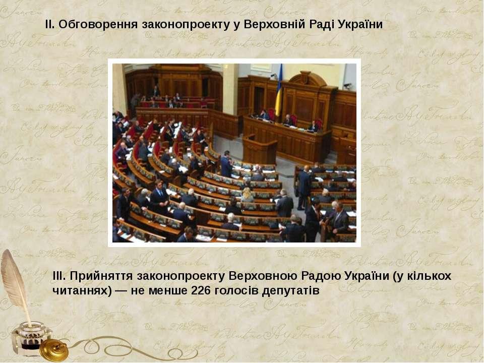 II. Обговорення законопроекту у Верховній Раді України III. Прийняття законоп...
