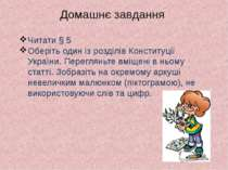 Домашнє завдання Читати § 5 Оберіть один із розділів Конституції України. Пер...
