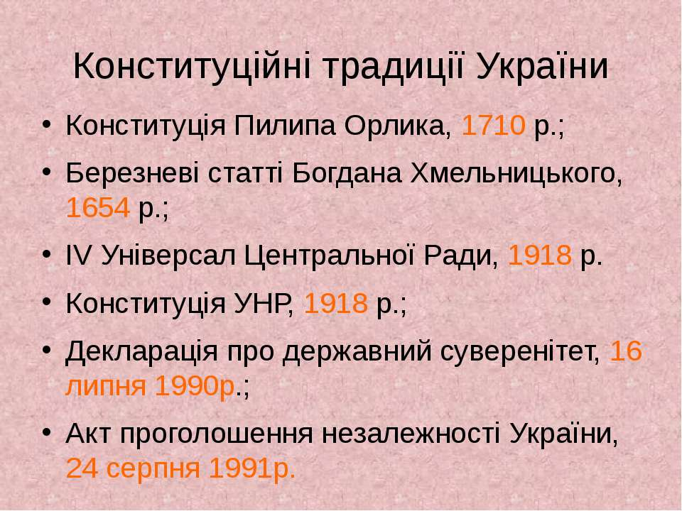 Конституційні традиції України Конституція Пилипа Орлика, 1710 р.; Березневі ...
