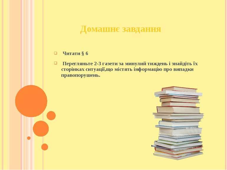 Читати § 6 Перегляньте 2-3 газети за минулий тиждень і знайдіть їх сторінках ...
