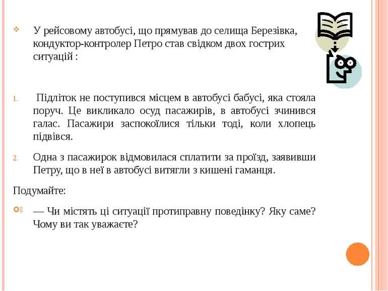 У рейсовому автобусі, що прямував до селища Березівка, кондуктор-контролер Пе...